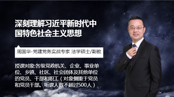 深刻理解習近平新時代中國特色社