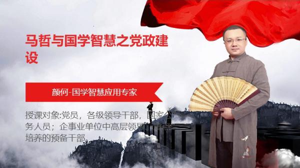 《馬哲與國學智慧之黨政建設》