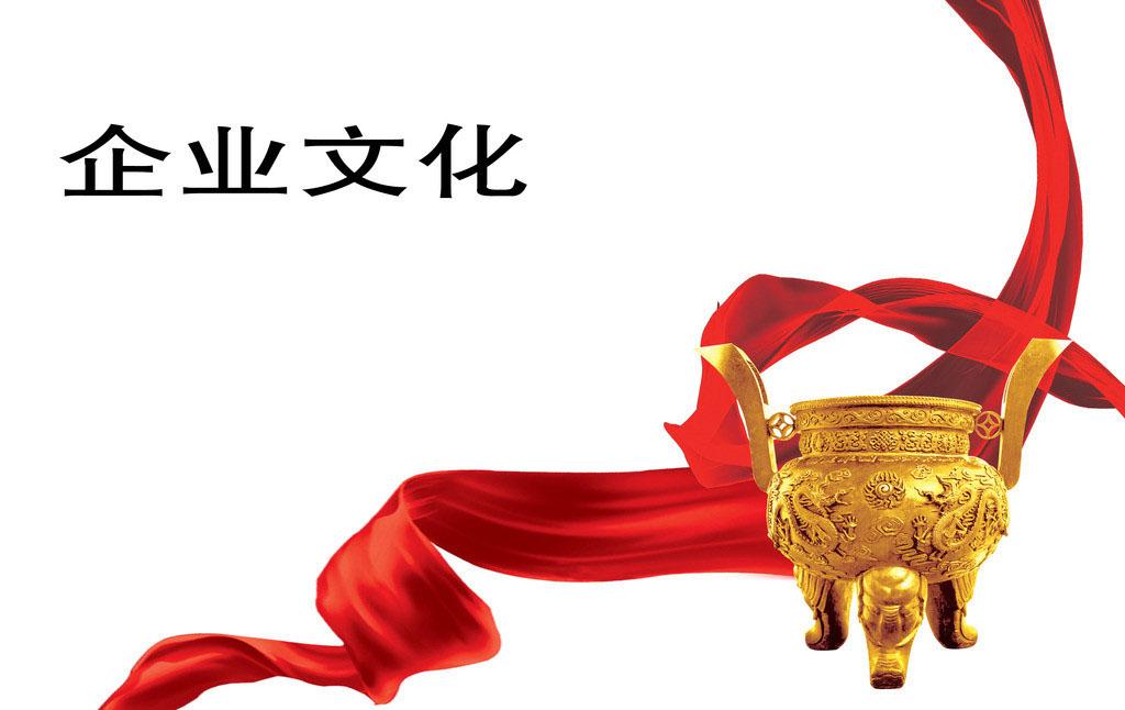 title='【企业文化】'