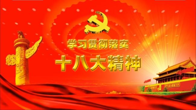 title='《党的十八大精神解读》'
