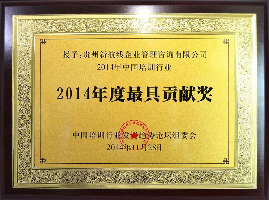 2014年度最具贡献奖