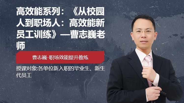 高效能系列:《从校园人到职场人:高效能新员工训练》—曹志巍老师