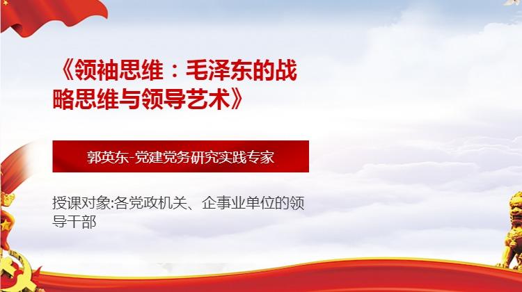 《领袖思维:毛泽东的战略思维与