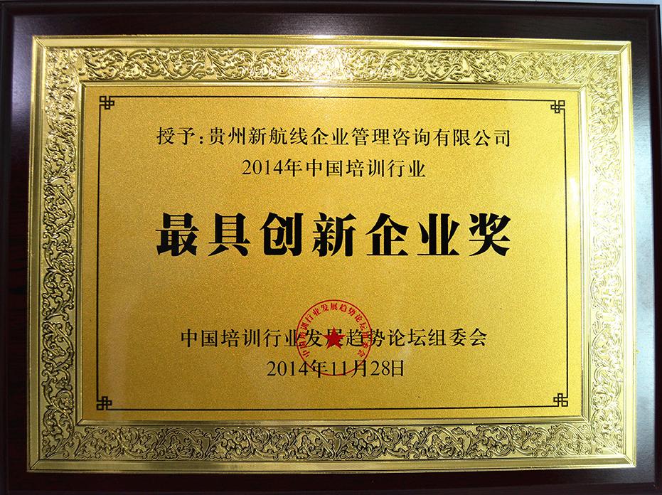 2014年最具创新企业奖